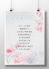 小清新古风花卉泼墨信纸.docx