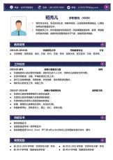单页简历个人求职通用模板.docx