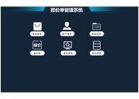 多样式报价单管理系统.xlsm
