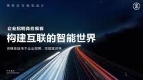 公司招聘校园宣讲商务模板.pptx