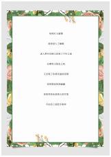 小清新花朵边框信纸.docx