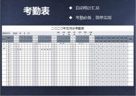 员工考勤表(自动生成日期自动标.xls