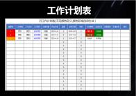 工作计划表(带公式).xls