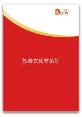 旅游文化节策划.docx