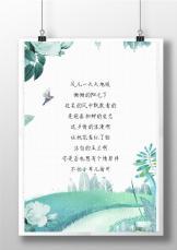小清新唯美童话春季风景信纸.docx