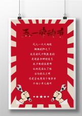 五一劳动节人民奋斗祝福信纸.docx