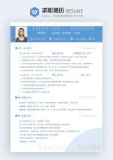 旅游管理创意通用简历.docx