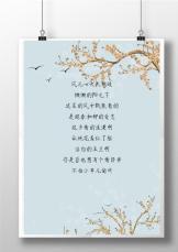 小清新春季手绘植物信纸.docx