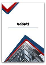 企业常用年会策划.docx