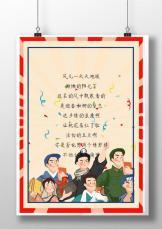 五一劳动节工人祝福信纸.docx