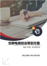生鲜电商创业计划书策划方案.docx