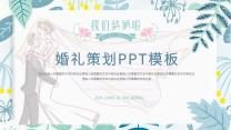 简约淡雅婚礼流程策划PPT模板.pptx