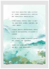 手绘中国风风景信纸.docx