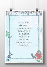 ins风小清新可爱鸟儿植物信纸.docx