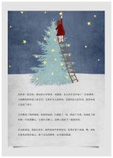 小清新手绘圣诞树信纸.docx