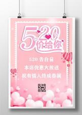 520告白日电商礼物商品宣传单.docx