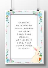 小清新可爱小兔花卉信纸.docx