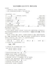 初中三年级语文中考二模试卷.docx