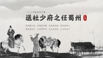 送杜少府之任蜀州语文教学课件.pptx
