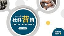 商务风社群营销PPT模板.pptx