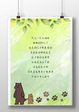 日系风可爱童话小熊绿叶信纸.docx