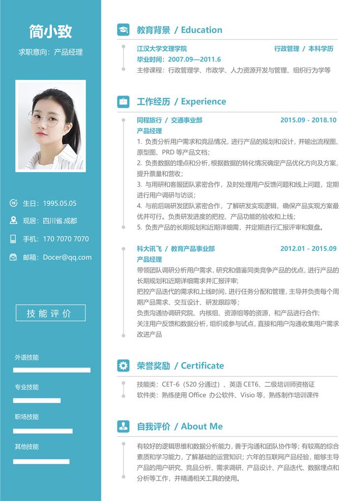 求职简约单页产品经理简历.docx