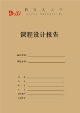 课程设计报告封面.docx