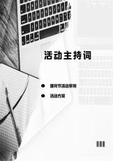 庆祝建党年文艺活动主持词.doc