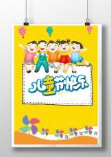 可爱童趣六一儿童节祝福宣传单.docx