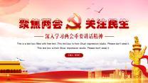 红色党政聚焦两会PPT模板.pptx