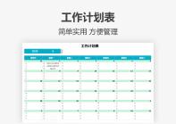 工作计划表(日期自动更新).xlsx