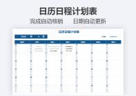 日历日程工作计划表(全自动).xlsx
