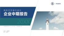 上市公司中期报告.pptx