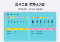 学习计划表(课程表).xlsx