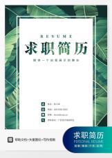 小清新绿叶广告设计简历套装.docx