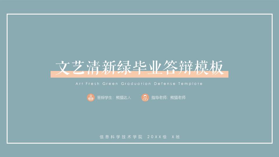毕业答辩文艺清新绿PPT.pptx