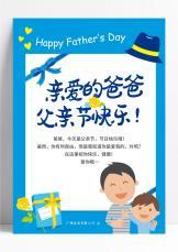 父亲节卡通宣传海报.docx