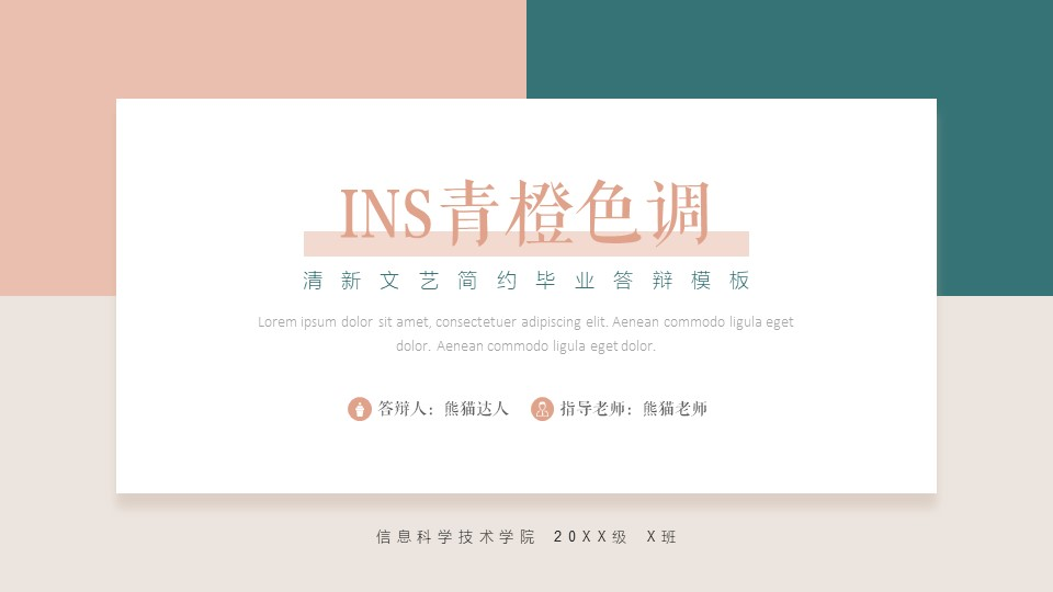 毕业答辩青橙色调文艺清新PPT.pptx