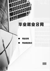 毕业就业合同-劳动合同.doc