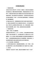 美食餐饮网站策划.docx
