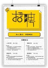小清新实用招聘海报.docx