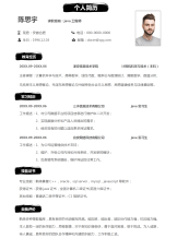 java工程师应届生个人通用简历.docx