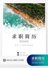 夏季海滩旅游行业简历套装.docx