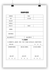 地摊申请表通用模板.docx
