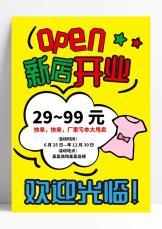 新店开业地摊促销宣传pop海报.docx