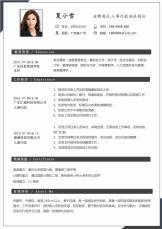 商务人事行政求职简历.docx