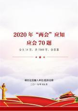 2020年全国两会知识应知应会70题.docx