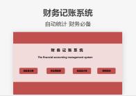 财务记账系统(现金盘点).xls