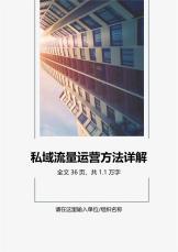 私域流量网络营销运营方法详解.docx