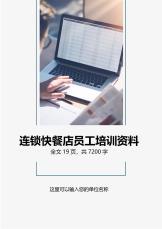 连锁快餐店餐饮员工培训资料.docx